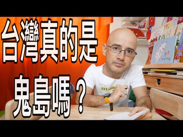 【很多人對台灣不公平,有人還說台灣沒有未來 #1 】Is Taiwan that bad?(Türkçe Altyazı)