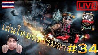 [🔴ถ่ายทอดสด] ROV GAME - เล่นโหมดธรรดาฝึกฮีโร่ต่อ!!! (07.30 - 11.00)