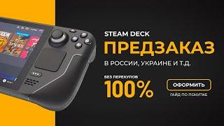 Как купить Steam Deck в России, Украине и других странах | ГАЙД