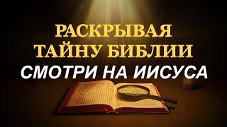 ПРИЗНАКИ ВРЕМЕНИ, СМОТРИ НА ИИСУСА - Вячеслав Бойнецкий