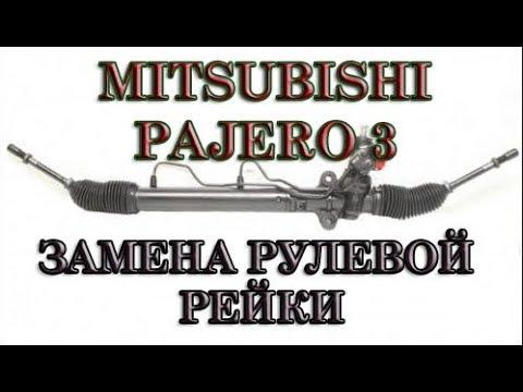 Mitsubishi Pajero 3 замена рулевой рейки