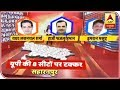 Lok Sabha Elections 2019: Triangular Fight In Saharanpur | ABP News
