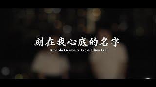 《刻在我心底的名字》 男女合唱!Elton Lee × Amanda Germaine Lee
