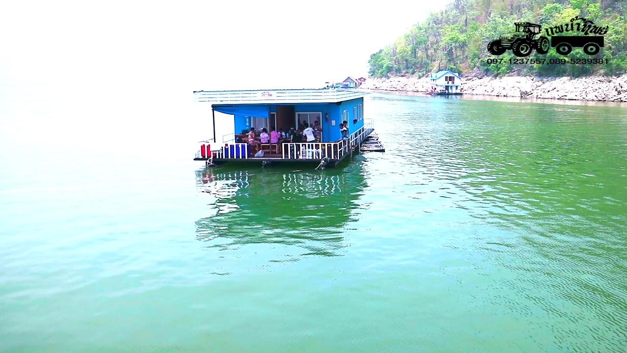 แพน้ำทิพย์ ล่องแพกาญจนบุรี แพเขื่อนศรีนครินทร์ แพเธค ที่พักกาญจนบุรี Ep.8