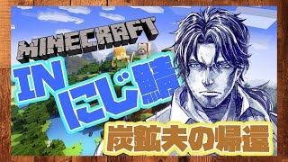 【Minecraft】ポケモンの話とかしながら久々にやってみよう【にじさんじ鯖】