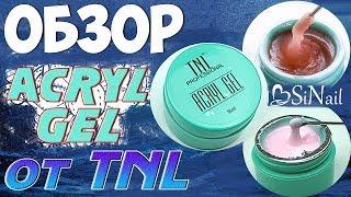 Огляд Acryl gel від TNL | Ремонт нігтів