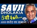 Savji Dholakia   एक अद्भुत कहानी   Motivational   Biography in Hindi   from Gujrat