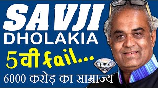 Savji Dholakia | एक अद्भुत कहानी | Motivational | Biography in Hindi | from Gujrat