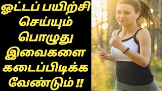 Running Tips in Tamil | Running tips | Health Tips  Tamil