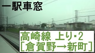 2 高崎線 車窓[上り]倉賀野→新町 thumbnail
