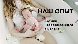 как мы снимали новорожденного ребенка в ванной с молоком \\ Наш опыт \\ Съемка в молоке