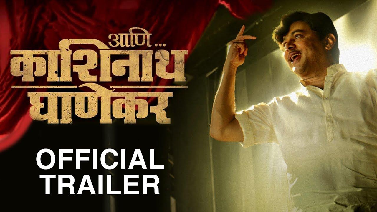 kashinath ghanekar movie