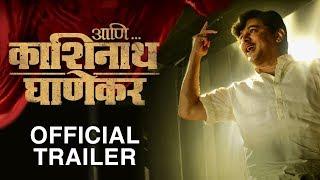 Ani...Dr.Kashinath Ghanekar | Official Trailer | Subodh Bhave | Sumeet Raghvan | Sonali Kulkarni