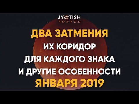 Два затмения, их коридор для каждого знака и другие особенности Января 2019