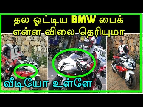 BMW Sports Bike S1000RR Specifications | S1000RR Bike In Dubai Autoexpo | Ajith's BMW S1000 RR