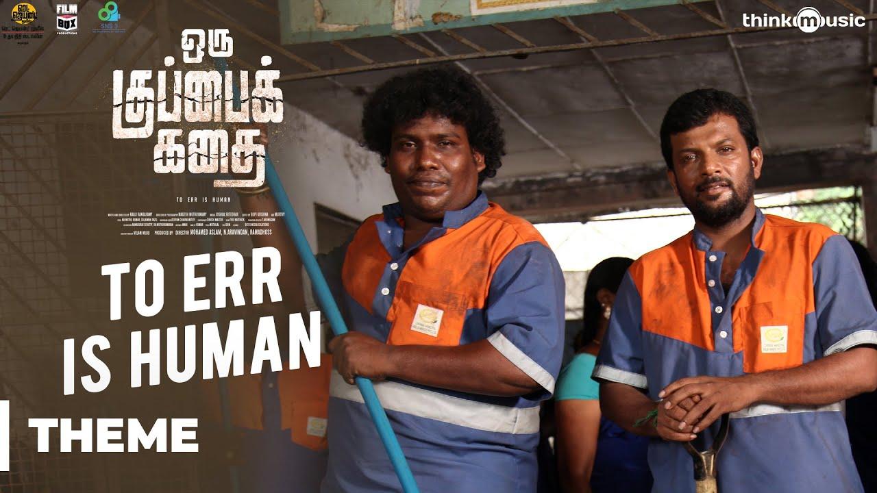 Oru Kuppai Kathai | To Err is Human | Dhinesh, Manisha Yadav | Deepan Chakravarthy