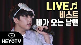 용국x시현x우담x진영 - '비가 오는 날엔' 노래방 라이브 'On Rainy Days - (BEAST/B2ST' Karaoke Live) @해요TV 170817