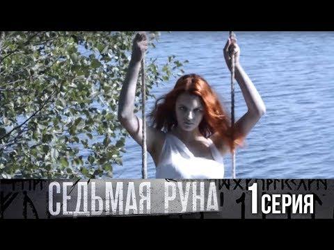 Седьмая руна - Серия 1/ 2014 / Сериал / HD 1080p