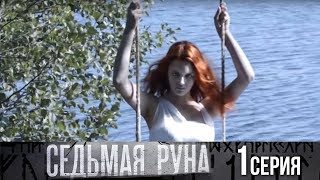 Седьмая руна - Серия 1/ 2014 / Сериал / HD 1080p