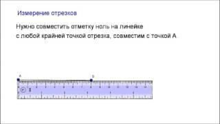 7 класс. Глава1 - Начальные геометрические сведения. Измерение отрезков