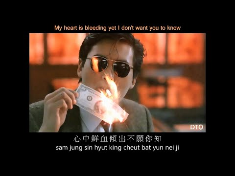 Leslie Cheung: 奔向未來日子 with pinyin and translation (see description)