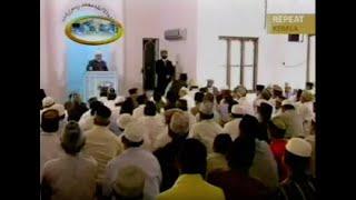 Friday Sermon 28 November 2008 (Urdu)