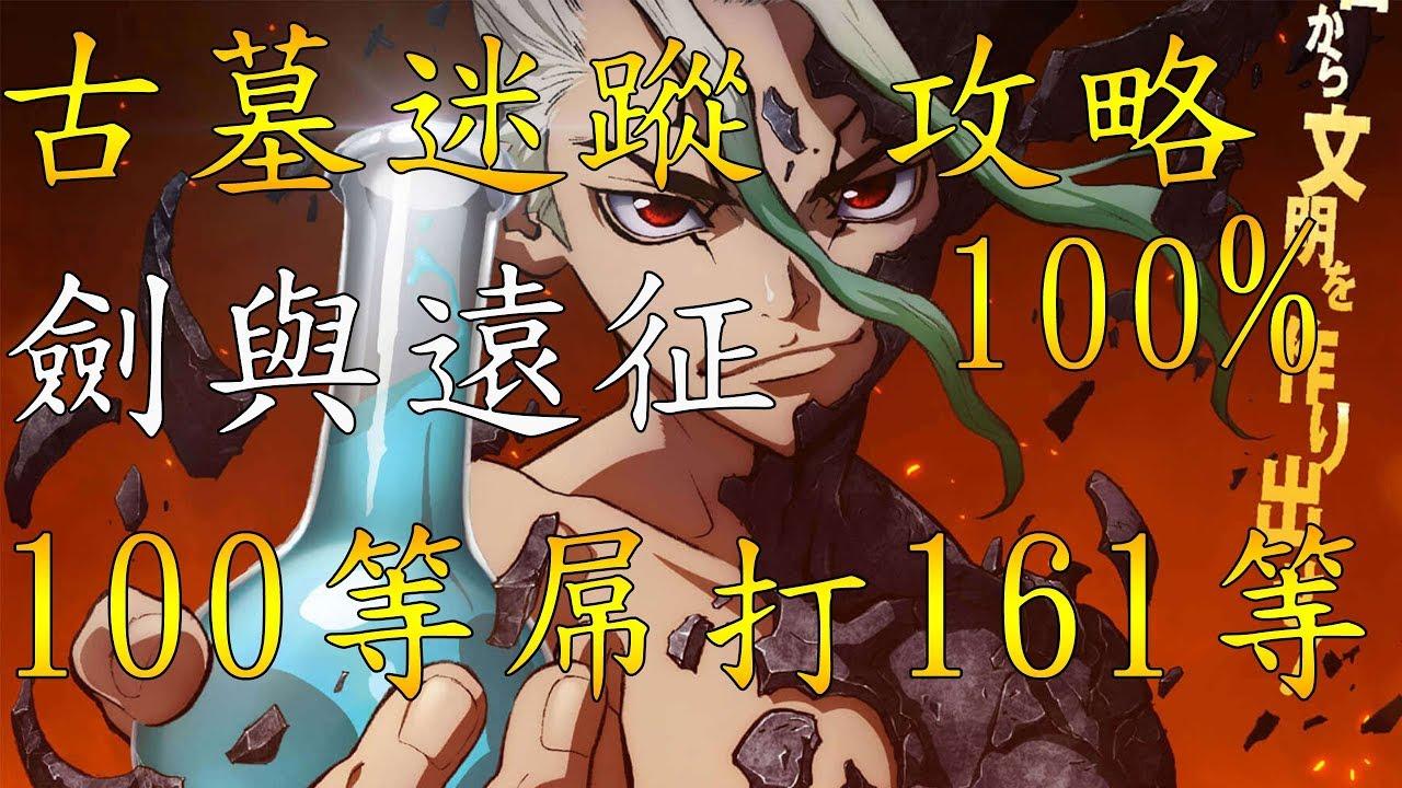 時光之巔 古墓迷蹤 100級VS161級首領打法攻略講解附圖 !!【劍與遠征】【AFK Arena】 《霸道哥》 - YouTube