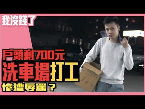《我沒錢了》戶頭剩700元...痞子破產了!子翔洗車場打工慘遭辱罵 l 紳士痞子 x JNIF