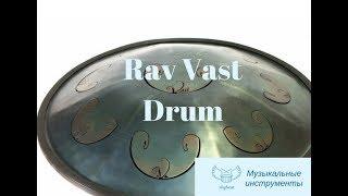 Rav Vast Drum (РавВаст) - что это? Обзор с Алексом Ксено