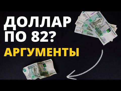 Доллар по 82