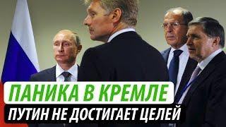 Паника в Кремле. Ход Путина