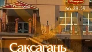 Ресторан (Саксагань отель)(, 2010-08-04T14:56:14.000Z)