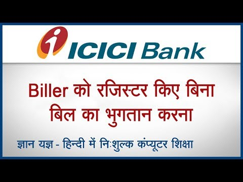 ICICI Bank - How to pay postpaid mobile bill, electricity bill, insurance premium etc.
