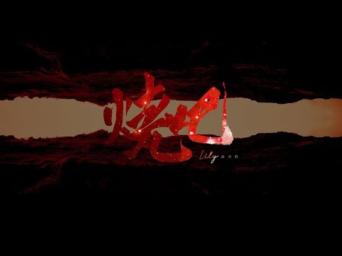 盧瑮莉 LILY 【燒吧】 Official Music Video