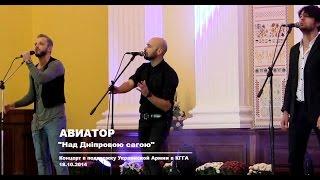 Смотреть клип Авиатор - Над Дніпровою Сагою