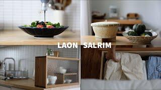 [Vlog]주방의 소소한 변화/주방용품택배언박싱/가을살…