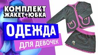 Комплект Twins (арт.1009352) - ДЕТСКАЯ ОДЕЖДА ДЛЯ ДЕВОЧЕК (жакет + юбка), товары для детей