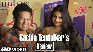 Sachin Tendulkar' s Review |  Tumhari Sulu Grand Premiere  | Vidya Balan