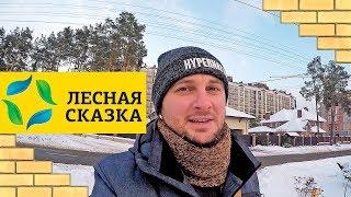 ЖК ЛЕСНАЯ СКАЗКА 🌲 Дом В Киеве Посреди Леса! Обзор ЖК Лісова Казка В Киеве