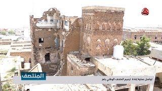 تواصل عملية إعادة ترميم المتحف الوطني بتعز | تقرير عبد العزيز الذبحاني | يمن شباب