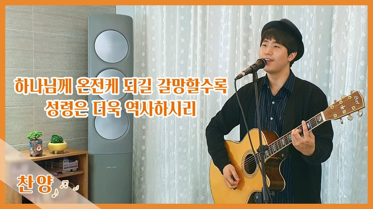찬양 뮤직비디오/MV <하나님께 온전케 되길 갈망할수록 성령은 더욱 역사하시리>