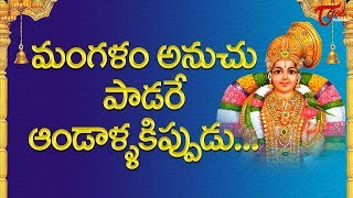 Godha Devi | Sampradaya Mangala Harathulu | Epi 61