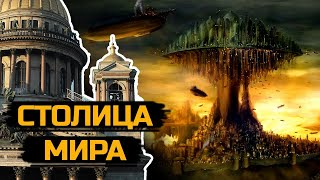 Столица мира находится в России!