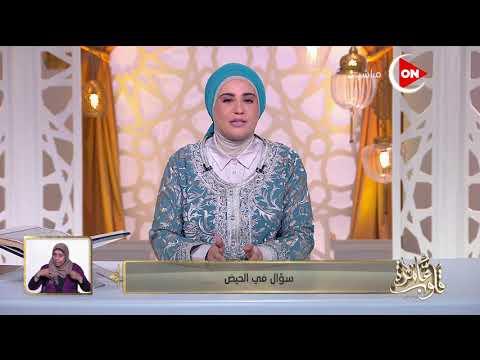 قلوب عامرة - د. نادية عمارة توضح حكم -الحيض- للمرأة في شهر رمضان