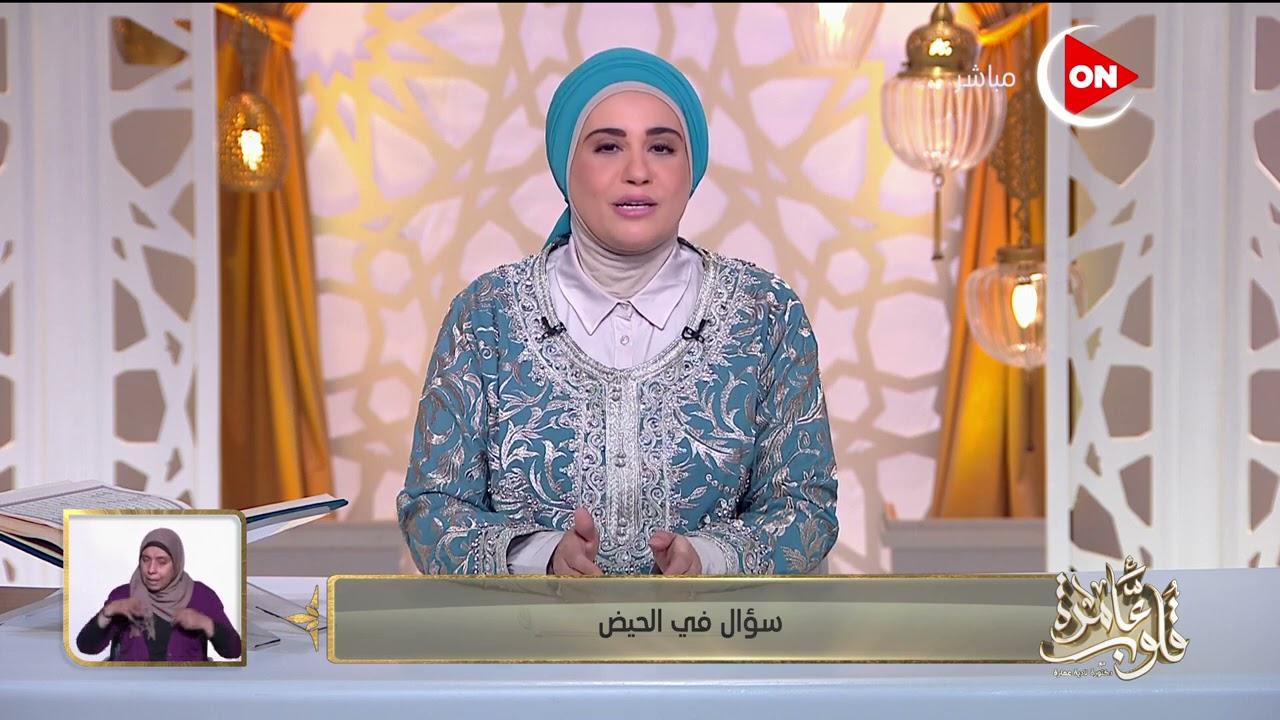 قلوب عامرة - د. نادية عمارة توضح حكم -الحيض- للمرأة في شهر رمضان  - 18:57-2021 / 5 / 1