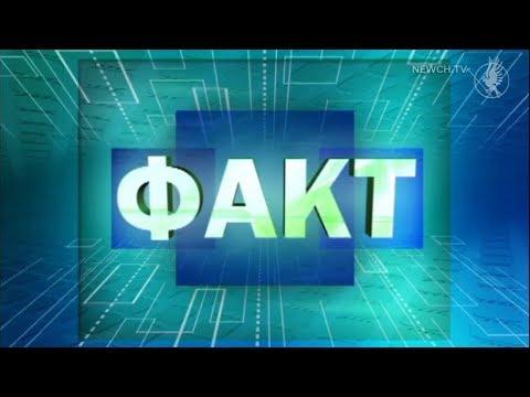 Факт-новини: випуск за 18.11.2019| Телеканал Новий Чернігів
