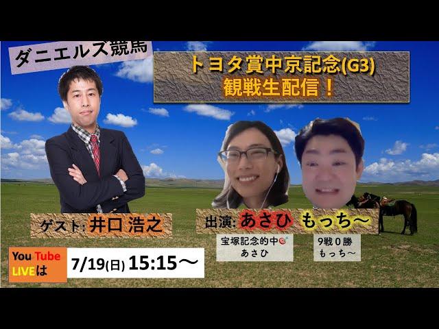2020/7/19 トヨタ賞中京記念(G3)予想!ゲスト:井口浩之(ウエストランド)ダニエルズの競馬番組