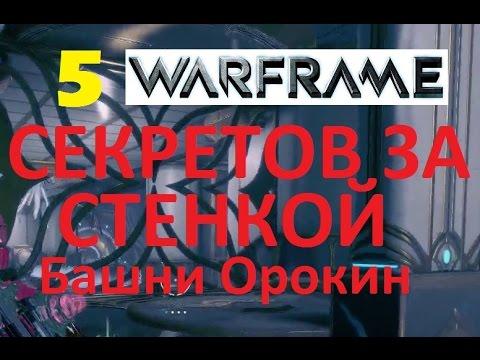 Warframe 5 Секретов За Стенкой Башни Орокин