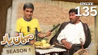 مهمان یار - فصل اول - قسمت ۱۳۵ / Mehman-e-Yar SE-1 - EP - 135 - Muhammad Yusof Barakzai