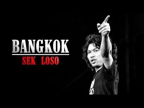 คอร์ดเพลง BANGKOK เสก โลโซ Sek Loso